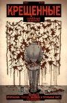 Обложка комикса Крестоносцы: Семейные Ценности №6