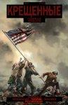 Обложка комикса Крестоносцы: Семейные Ценности №7
