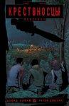 Обложка комикса Крестоносцы: Психопат №2