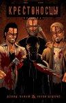 Обложка комикса Крестоносцы: Психопат №3
