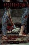 Обложка комикса Крестоносцы: Психопат №6