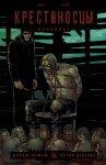 Обложка комикса Крестоносцы: Психопат №7
