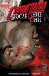 Обложка комикса Сорвиголова: Последние Дни №2