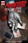 Обложка комикса Сорвиголова: Последние Дни №4