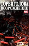 Обложка комикса Сорвиголова: Возрождение №1
