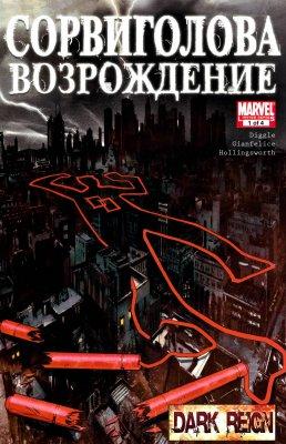 Серия комиксов Сорвиголова: Возрождение