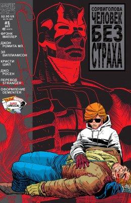 Серия комиксов Сорвиголова: Человек Без Страха