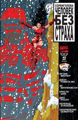 Серия комиксов Сорвиголова: Человек Без Страха №2
