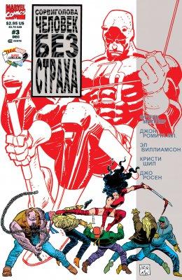 Серия комиксов Сорвиголова: Человек Без Страха №3