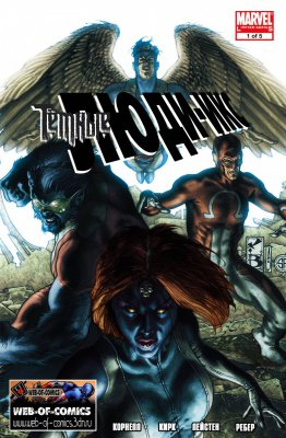 Серия комиксов Темные Люди-Икс