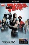 Обложка комикса Темные Люди-Икс: Начало №1