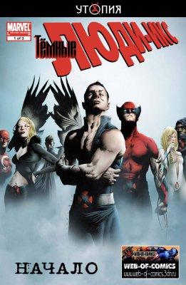 Серия комиксов Темные Люди-Икс: Начало