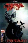 Обложка комикса Темные Люди-Икс: Начало №2