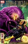 Обложка комикса Темная Звезда и Зимняя Стража №3