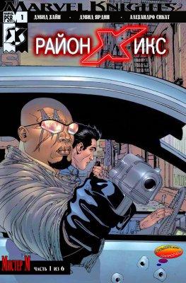 Серия комиксов Район Икс