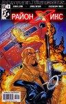 Обложка комикса Район Икс №2