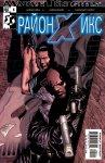 Обложка комикса Район Икс №5