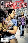 Обложка комикса Район Икс №13