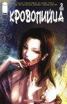 Обложка комикса Кровопийца №2
