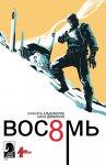 Обложка комикса Вос8мь №1
