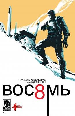 Серия комиксов Вос8мь
