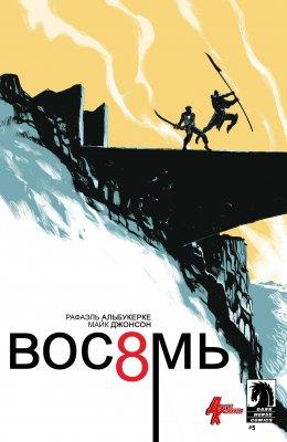 Серия комиксов Вос8мь №5