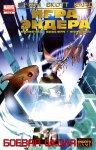 Ender's Game: Battle School #3