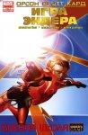 Обложка комикса Игра Эндера: Боевая Школа №4