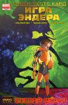 Ender's Game: Battle School #5