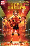 Ender's Game: Command School #1