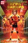 Обложка комикса Игра Эндера: Командная Школа №1