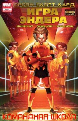 Серия комиксов Игра Эндера: Командная Школа
