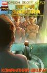 Обложка комикса Игра Эндера: Командная Школа №3