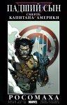 Обложка комикса Падший Сын, Смерть Капитана Америки №1