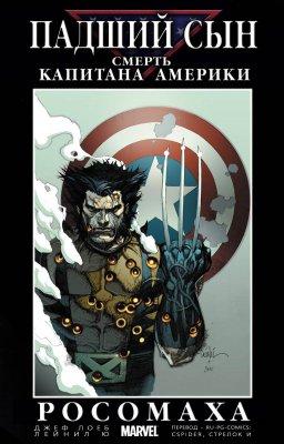 Серия комиксов Падший Сын, Смерть Капитана Америки