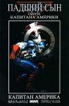 Обложка комикса Падший Сын, Смерть Капитана Америки №3