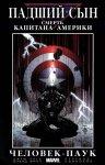 Обложка комикса Падший Сын, Смерть Капитана Америки №4