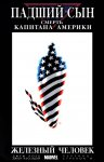 Обложка комикса Падший Сын, Смерть Капитана Америки №5