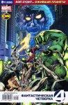 Обложка комикса Фантастическая Сила №3