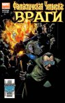Обложка комикса Фантастическая Четверка: Враги №4