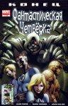 Обложка комикса Фантастическая Четверка: Конец №1