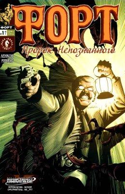 Серия комиксов Форт: Пророк Непознанного