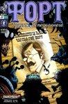 Обложка комикса Форт: Пророк Непознанного №3