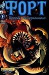 Обложка комикса Форт: Пророк Непознанного №4