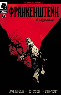 Серия комиксов Франкенштейн В Подземелье