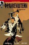 Обложка комикса Франкенштейн В Подземелье №3