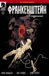 Обложка комикса Франкенштейн В Подземелье №4
