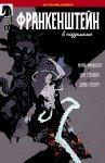 Обложка комикса Франкенштейн В Подземелье №5