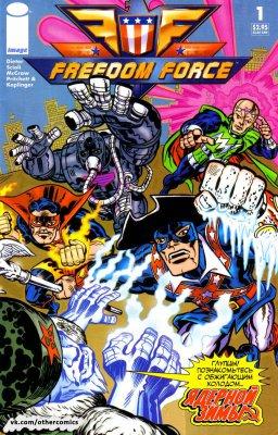 Серия комиксов Силы Свободы
