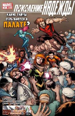 Серия комиксов Поколение Надежды №7